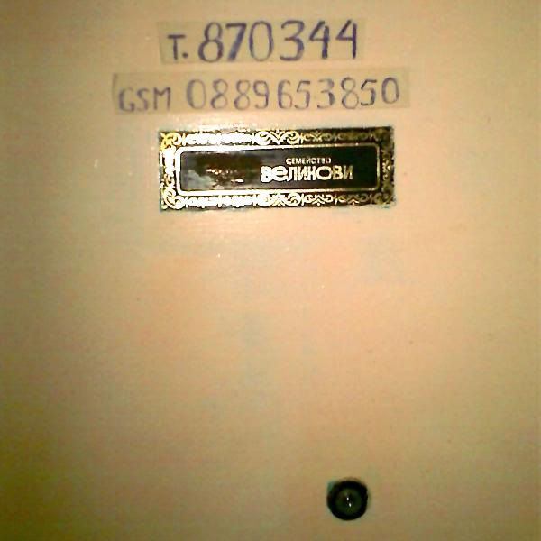 Врата с контакти