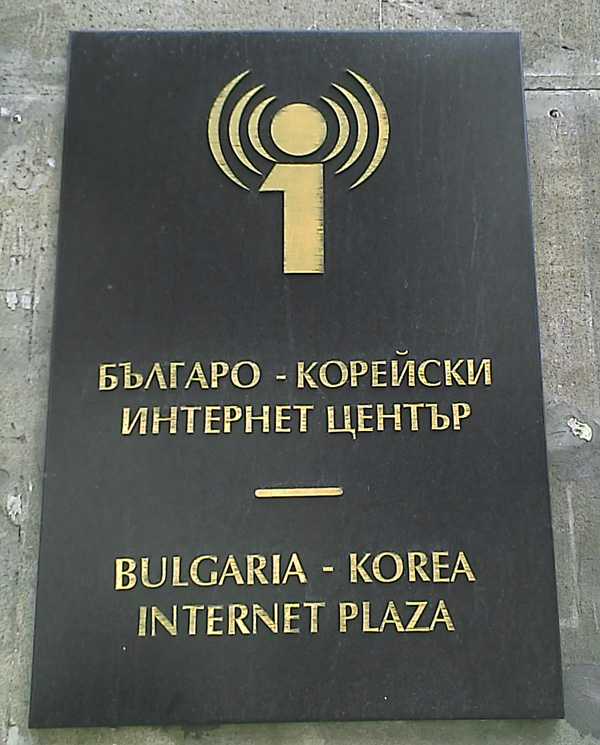 Bulgaria Korea Internet Plaza