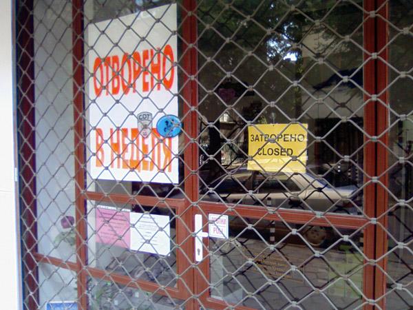 Бизнес в България