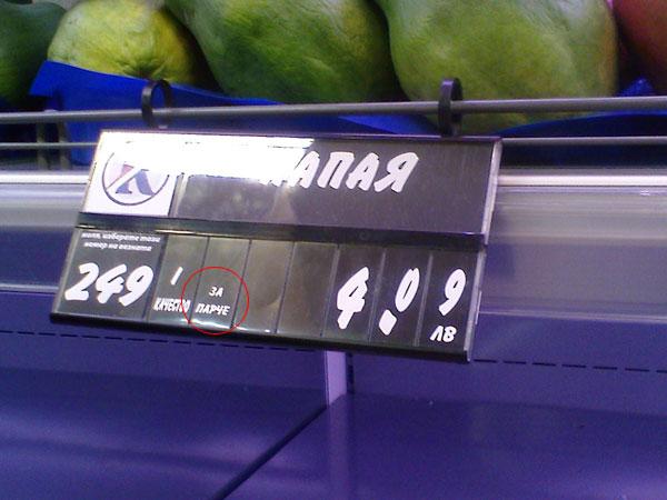 Цена за парче