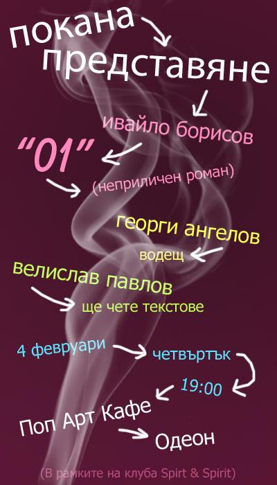 01 неприличен роман