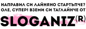Sloganizr