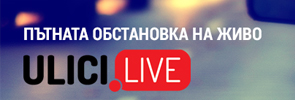 Улици LIVE